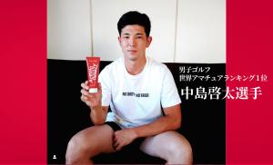 男子ゴルフ 世界アマチュアランキング1位 中島啓太選手